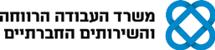 לוגו משרד העבודה והרווחה והשירותים החברתיים
