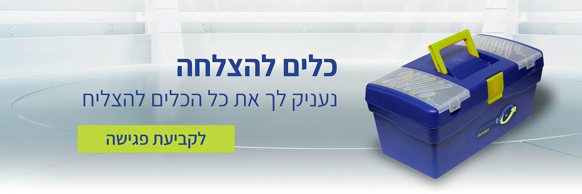 1429_MT_WEBSITE Mafteach-2-YEHUDA (1)