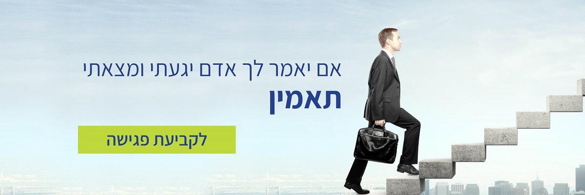 1429_MT_WEBSITE Mafteach-2-YEHUDA3 (1)