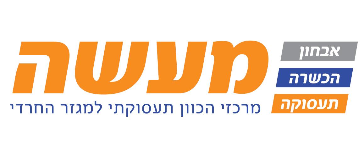 לוגו מעשה מרכז הכוון תעסוקתי למגזר החרדי